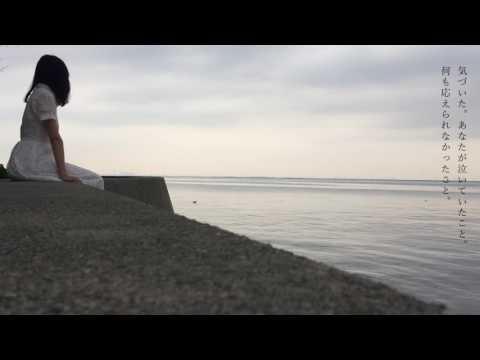 朝のおやすみ / Sori Sawada feat.ちょまいよ (Music Video)