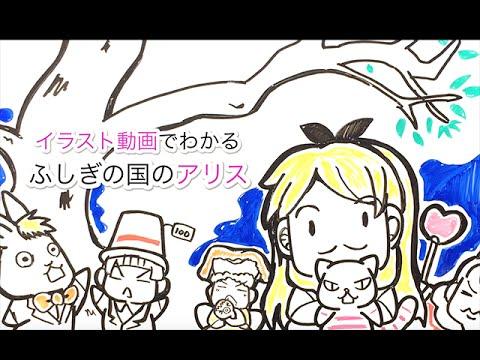 イラスト動画でわかる不思議の国のアリスのあらすじ Youtube