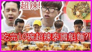 Download 「挑戰�跟�18�咖喱】一樣辣的泰國船麵�馬來西亞人在泰國曼谷挑戰 Mp3