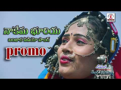 Super Hit Banjara Song | Naakema Bhooriya Video Song Promo | Lalitha Audios And Videos