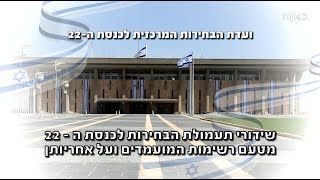Official Israeli Election Campaign Commercials: Sunday, September 15, 2019 - תשדירי תעמולת בחירות