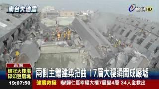 恐怖!台南維冠金龍大樓倒塌空拍曝光