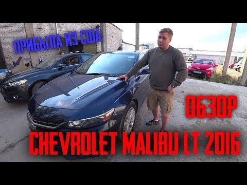 Обзор Chevrolet Malibu Lt 2016 1.5 Сравнение С Ford Fusion SE 2015
