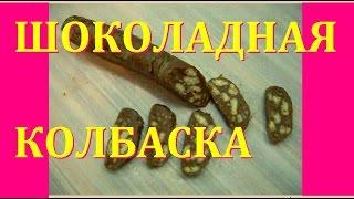 Шоколадная колбаска 10 МИНУТ