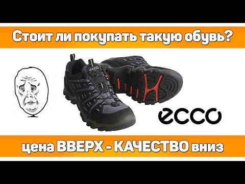 ♻ Стоит ли покупать обувь ECCO? Личный опыт!