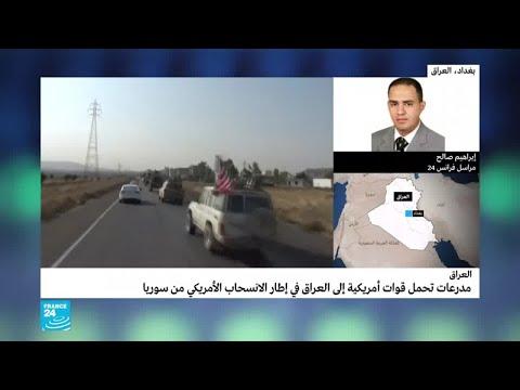 مدرعات تحمل قوات أمريكية إلى العراق بعد انسحابها من سوريا  - نشر قبل 2 ساعة