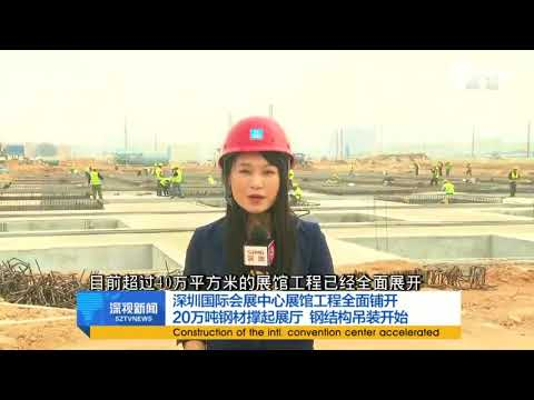Shenzhen International Convention and Exhibition Center Pavilion project in full swing