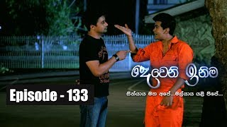 Deweni Inima  |  Episode 133  09th August 2017 Thumbnail