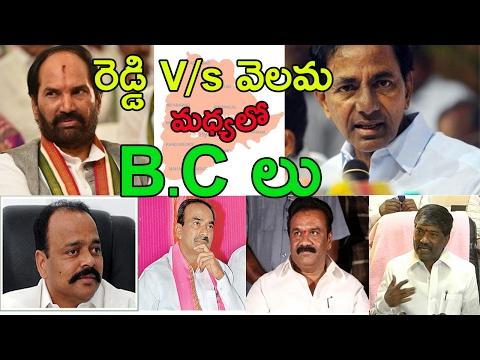 Caste Politics In Telangana|Telangana State|NH9 News
