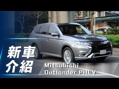 【新車介紹】Mitsubishi Outlander PHEV|全新動力更省油