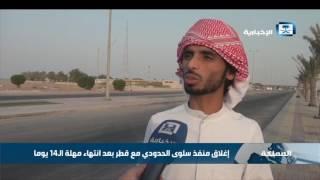 إغلاق منفذ سلوى الحدودي مع قطر بعد انتهاء مهلة الـ 14 يوما