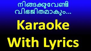 Super Hit Christian Devotional Karaoke with Lyrics Album Divyasammanam  Song Ningalkuvendi