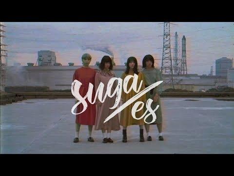 suga/es 『お前だけじゃない』 MV