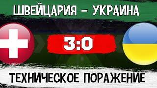 Матч Швейцария Украина 3 0 Техническое Поражение Украины Решение УЕФА