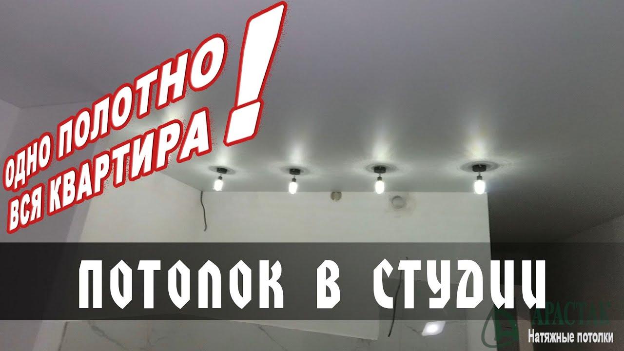 Установка натяжного потолка в квартире-студии