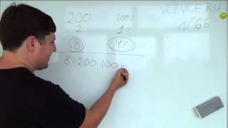 Задача №66. Алгебра 7 класс Макарычев.