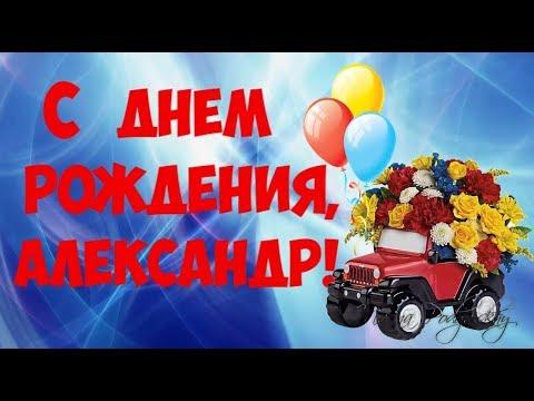 С Днем Рождения Александр | Поздравления | Пожелания