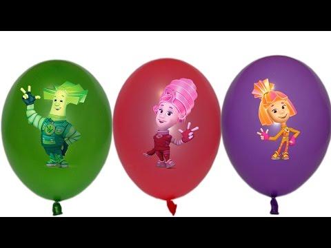 Шары - Фиксики. Лопаем шарики сюрприз игрушки для детей Fixiki The Balloons surprise Show