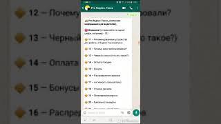 Обучающее видео Pro Яндекс Такси