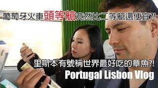 Lisbon Vlog 1|葡萄牙火車頭等艙比二等艙還便宜?!前往里斯本,吃號稱世界上最好吃的章魚