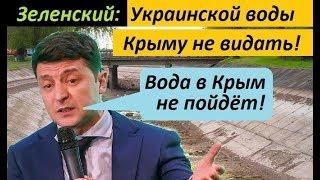 Зеленский: УKPAИHCK0Й ВОДЫ K;PЫMy HE BИДATЬ - новости Украины / Видео