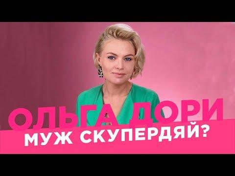 Ваш муж скупердяй? /Ольга Дори/ Семейный бюджет
