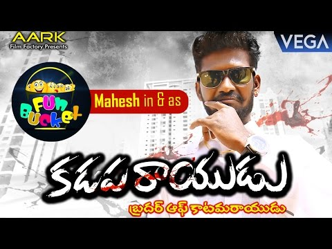 Thumbnail: Fun Bucket Mahesh's Kadapa Rayudu - Katamarayudu Spoof | Latest Comedy Short Film 2017
