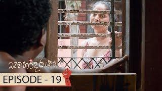 Sahodaraya | Episode 19 - (2018-01-20) | ITN