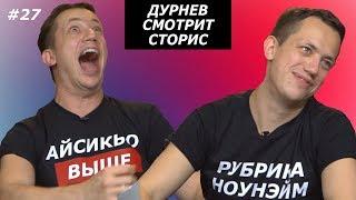 Кайф Волочковой, Филонова не похудела к лету, Инстаграм-гадалка Лоран | Дурнев смотрит сторис #27