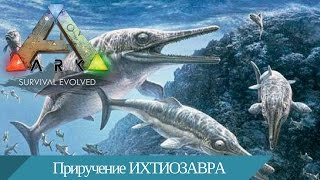 Приручение ихтирзавра ARK: Survival Evolved | ИГРЫ ПРО онлайн динозавры