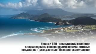 видео Бизнес-центр Невис / Nevis