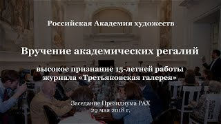 Вручение академических регалий в Российской Академии художеств