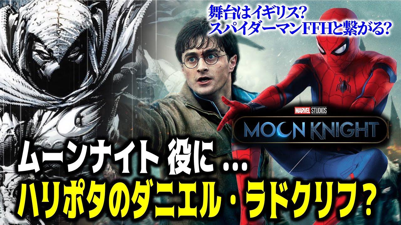 ムーンナイト役にハリポタのダニエル ラドクリフ スパイダーマン ファーフロムホームと繋がるかも Mcuフェイズ4 Youtube