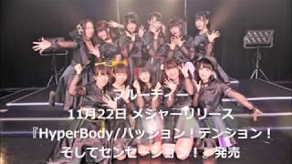 【ライブダイジェスト】フルーティー Zepp Sapporo 20170924 結成7年目...