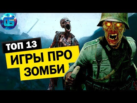 Топ 13 Игр про Зомби на ПК | Игры про зомби апокалипсис часть 1
