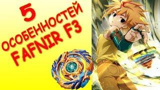 Мега бейблейд FAFNIR F3 Розпакування Огляд і Битва Фафнір Ф3 vs Valtryek V3 BeyBlade Берст