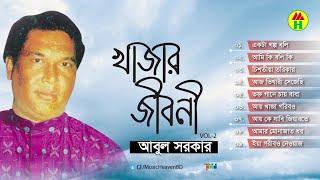 Abul Sarkar - Khajar Jiboni   খাজার জীবনী   Bangla Vandari Gaan