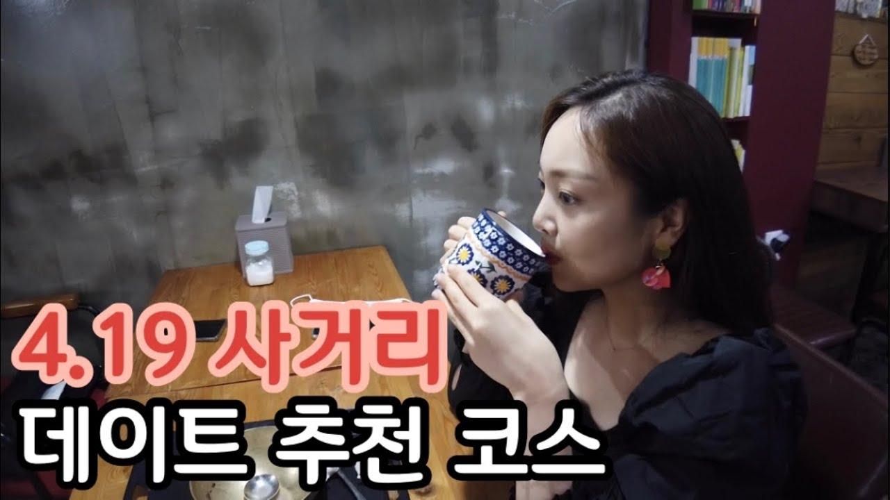 강북구 수유동 419 사거리 데이트 추천 코스