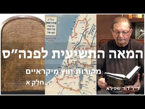 """חלק א - המאה התשיעית לפנה""""ס במקורות חוץ מקראיים - ד""""ר דוד שפירא"""