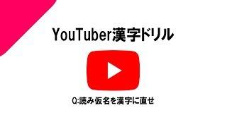 遂にYouTuber漢字ドリルが完成しました!!!【うんこ漢字ドリルを超えたい】