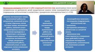 44-ФЗ: Вебинар. Минимизация рисков заказчика - нарушение условий контракта поставщиком