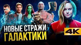 Новый состав в «Стражах Галактики 3». Все о фильме.