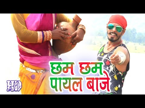 2017 का ख़ूबसूरत खोरठा सांग !! छम छम पायल बाजे !! Satish Das !! New Khortha Hit Song HD Video