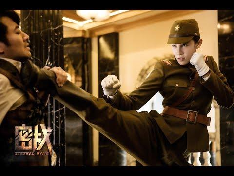 谍战动作电影2018 - 最好的武术电影 《最好的中国电影 2018》 最新电影2018