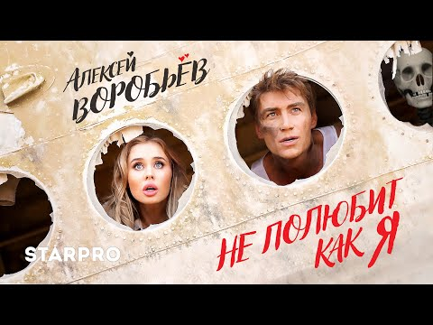 Алексей Воробьев — Не полюбит как я