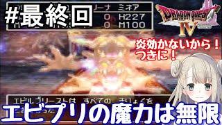 #72 (最終回)【動画版】PS版 ドラゴンクエストⅣで癒される!エビプリの魔力は無限!【ドラクエ4】