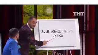 Урок химии. Прикол