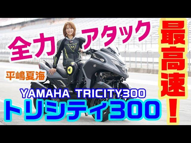 【最高速】YAMAHA トリシティ300で最高速チャレンジ!(ライダー:平嶋夏海)