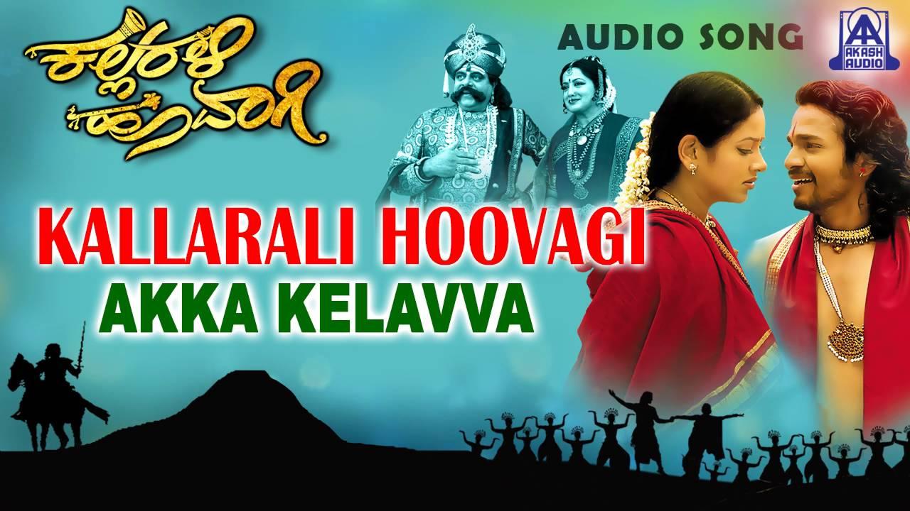 kannada movie kallarali hoovagi film mp3 songs
