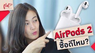 ซื้อดีมั้ย? AirPods 2 (ต่างจากรุ่นแรกเยอะมั้ย, ใช้กับ Android ได้ป่าว, etc.) | เฟื่องลดา